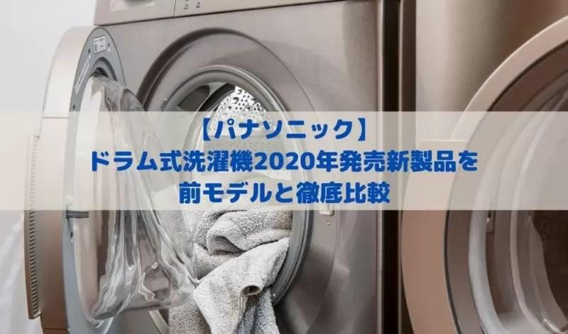 【パナソニック】 ドラム式洗濯機2020年発売新製品を 前モデルと徹底比較