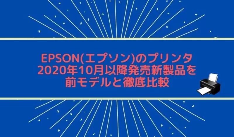 EPSON(エプソン)のプリンタ2020年10月以降発売新製品を前モデルと徹底比較