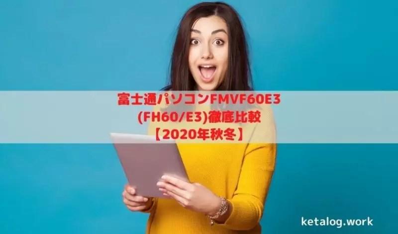 富士通パソコンFMVF60E3 (FH60_E3)徹底比較 【2020年秋冬】