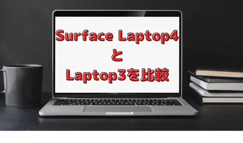 Surface Laptop4とLaptop3を徹底比較【2021年発売】
