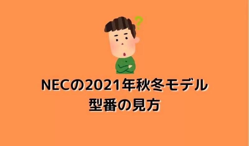 nec 2021年秋冬モデル 比較