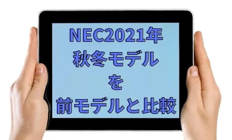NEC 2021年 秋冬モデル 比較