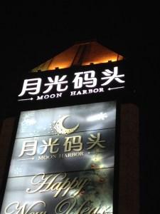 China-economy-ketan-deshpande-MN