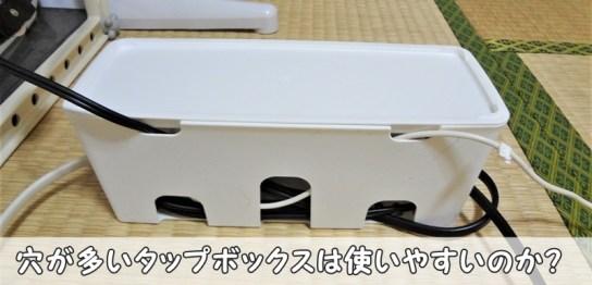 セリアタップ収納ケース100均スマホ充電延長コードタコ足配線ぐちゃぐちゃケーブルボックス