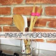 セリアコードホルダー小100均収納菜箸クリップさいばし挟むはし置きキーパー