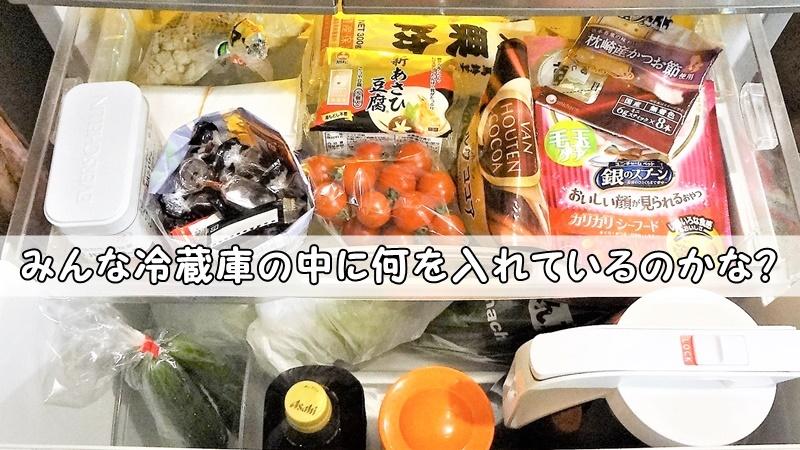 冷蔵庫野菜室収納根菜類ビニールポリ袋ラップ果物お菓子チョコせんべい小麦粉砂糖