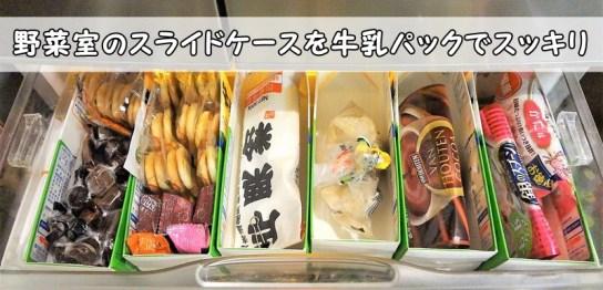 冷蔵庫野菜室スライドケース収納牛乳パック工作トレー仕切りお菓子