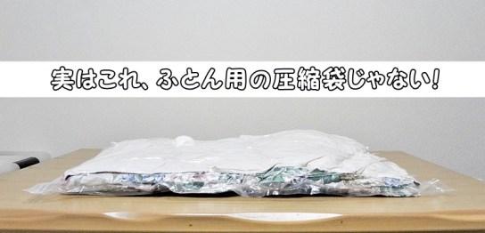 ダイソーバルブ式衣装ケース用圧縮袋L100均収納掛け布団羽毛ふとんサイズシングル