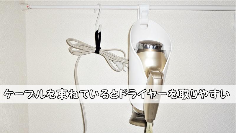 ダイソー洗えるヘアゴム100均収納コードクリップドライヤーケーブル束ねるアイデア