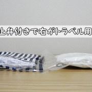 ダイソートラベル衣類用圧縮袋100均収納Mサイズ逆止弁付き比較