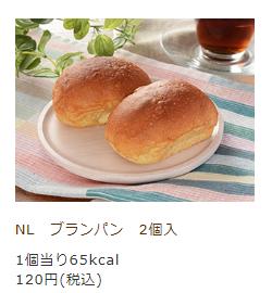 【低糖質ランキング】ローソンのブランパンは糖質制限のキホン。