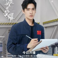 #CNSA #ChinaNationalSpaceAdministration #國家航天局 |#你是我的荣耀   #YouAreMyGlory #July2021 | featuring #杨洋#YangYang #Yutu # featuring a Scene of #ShanghaiAcademyofSpaceFlightTechnology…..