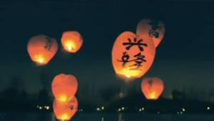 HSBC - Lanterns