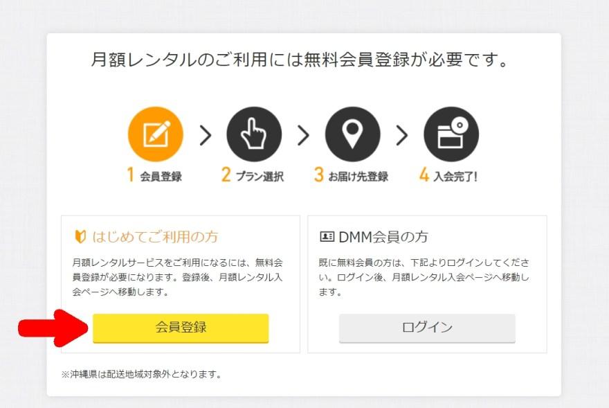 DMM月額DVDレンタル、会員登録②