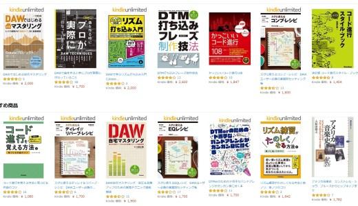 【音楽好き必見】Kindle Unlimitedで音楽書籍が格安で読み放題【おすすめ本紹介】