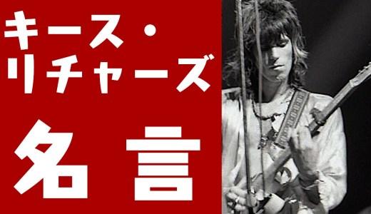 キース・リチャーズの名言『最強のロックンロールギタリスト』