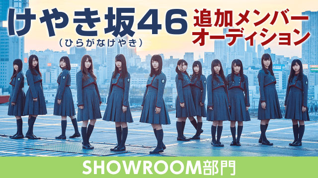 けやき坂46 オーディション 候補生 SHOWROOM 動画一覧