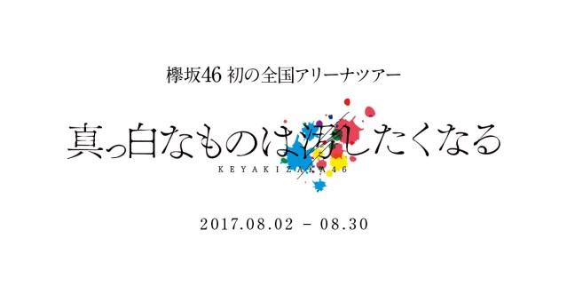 「てち、ヤバイ!」平手友梨奈が全国アリーナツアー初日で倒れた!?
