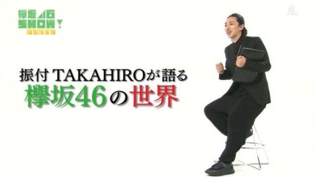 欅坂46SHOW!  Re-mix TAKAHIRO解説 動画あり  9/10