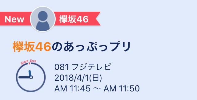 速報】欅坂46に新番組!「欅坂46...