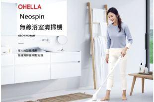 【生活好物】輕鬆省力的打掃神器-OHELLA Neospin 無線浴室清掃機