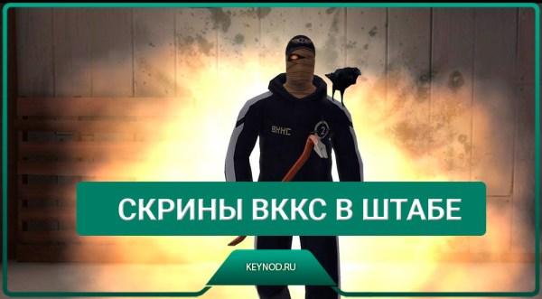 Скрины ВККС в штабе - Контра сити игра Вконтакте фото и ...