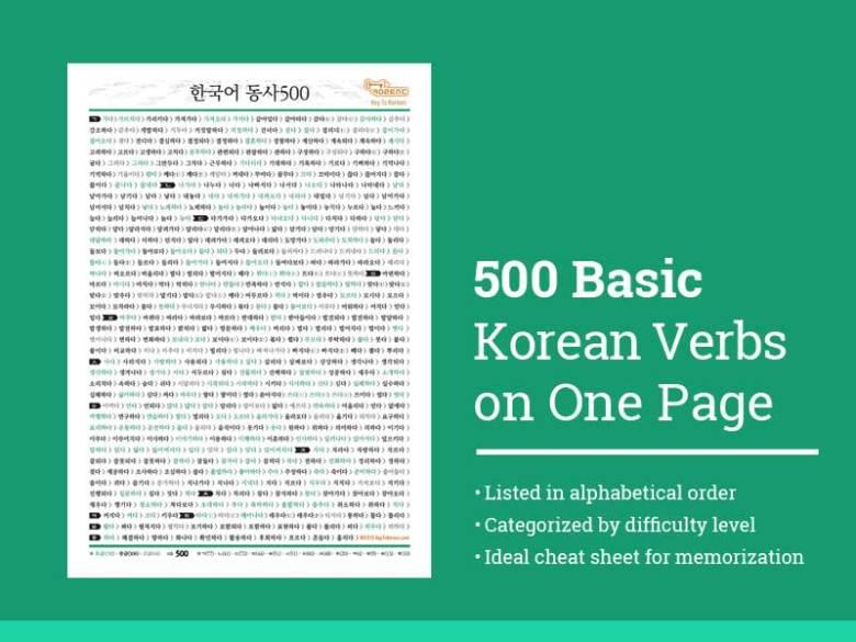 500-verbs-header