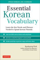 essential-vocab-book