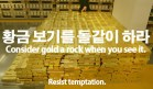 148-gold-rock