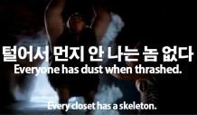 151-dusty