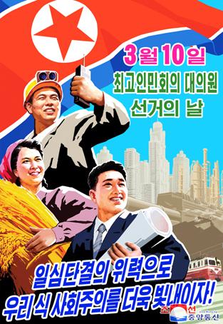 조선의 우월한 선거제도