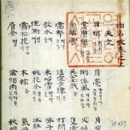Mulmyonggo (물명고), primer diccionario-atlas de la naturaleza de Corea