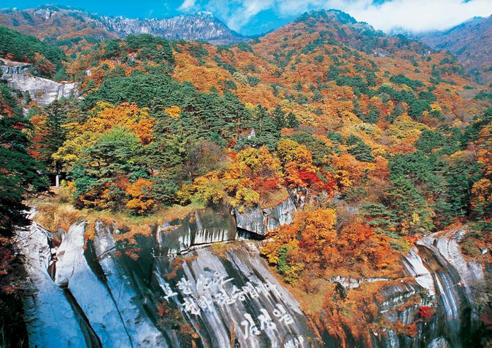 Reserva del monte Myohyang