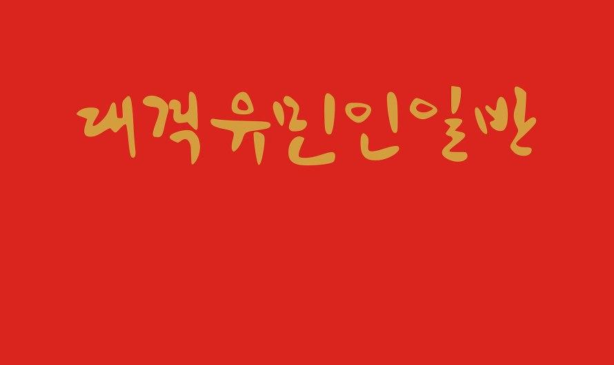 Aniversario de la fundación del Ejercito Revolucionario.