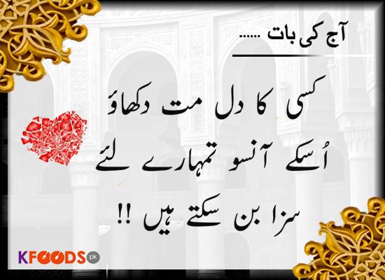 Kisi Ka Dil Mat Dukhao Aqwal E Zareen Kfoods Com