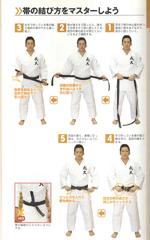 Cara mengikat celana dan sabuk dengan kimono oleh judo.