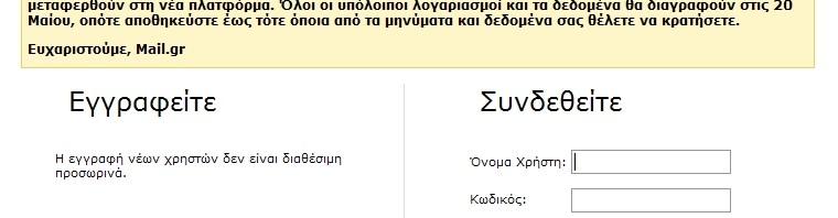 Mail.gr Announcement