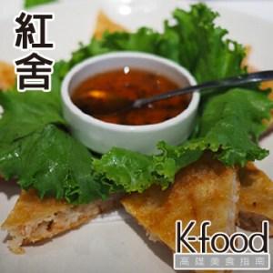 泰國皇室御廚料理團隊,《紅舍》泰式料理!(高雄大樹義大美食推薦)