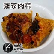 端午節最佳伴手禮,傳統小吃美食《龐家肉粽》金門粽子(高雄團購美食推薦)
