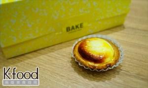 《BAKE起司塔》超好吃的起司塔