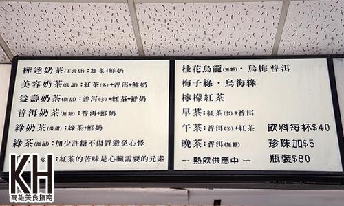 《樺達奶茶》菜單