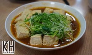 《江豪記臭豆腐王》清蒸臭豆腐