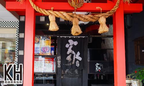 《咕嚕咕嚕家》日式拱門