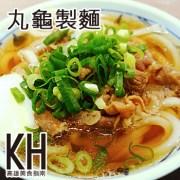 高雄左營美食推薦《丸龜製麵》日式手打讚岐烏龍麵