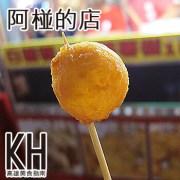 高雄左營美食推薦《阿椪的店》瑞豐夜市人氣QQ蛋