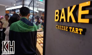 《BAKE起司塔》BAKE CHEESE TART