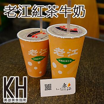 高雄三民美食推薦《老江紅茶牛奶》二代店60年人氣早餐宵夜