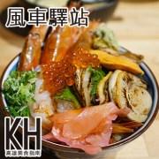 高雄旗津區美食推薦《風車驛站》超新鮮生魚片、壽司、燒烤、海鮮丼飯