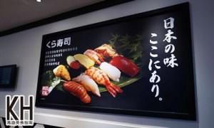 《藏壽司》超好吃壽司