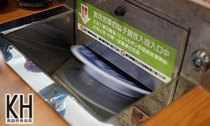 《藏壽司》桌子旁都有一個盤子的投入孔